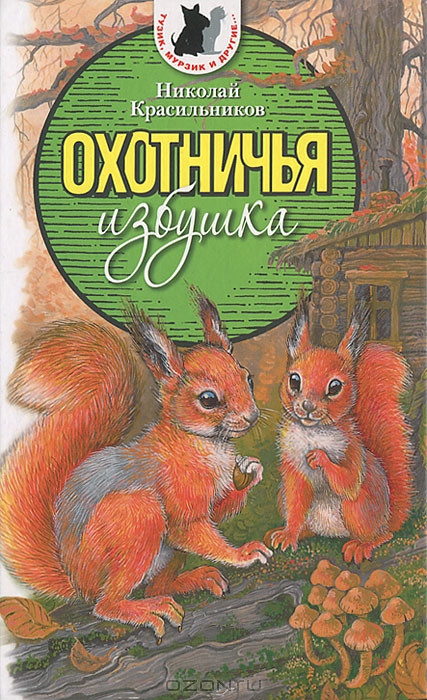 Красильников Н. Охотничья избушка - Красильников Н.