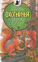Красильников Н. Охотничья избушка - Красильников Н., фото 1