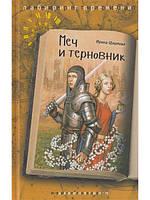 Меч и терновник - Ширяева Ирина Валентиновна