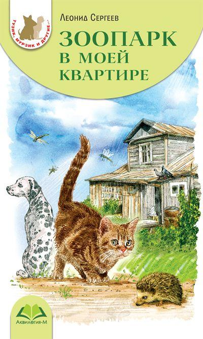 Сергеев Л. Зоопарк в моей квартире - Сергеев Л.