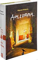 """Петросян М. """"Дом, в котором..."""" LiveBook"""