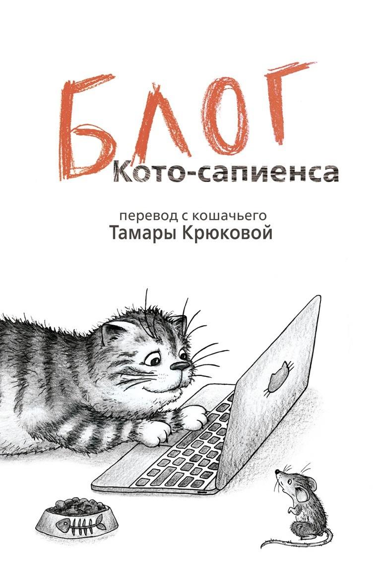 Крюкова Тамара Блог кото-сапиенса - Крюкова Тамара