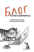 Крюкова Тамара Блог кото-сапиенса - Крюкова Тамара, фото 1