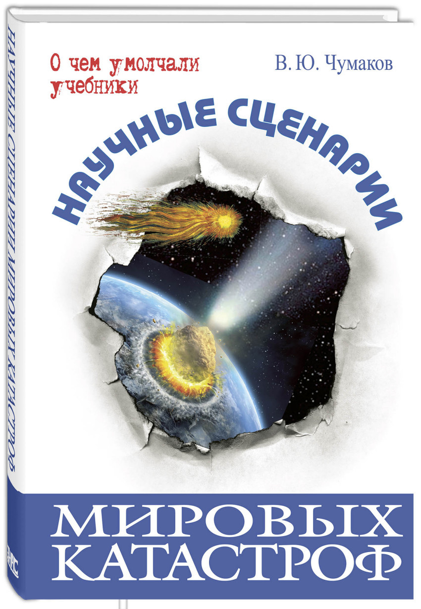 Чумаков В.Ю. Научные сценарии мировых катастроф - Чумаков В.Ю.