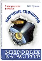Чумаков В.Ю. Научные сценарии мировых катастроф - Чумаков В.Ю., фото 1
