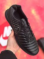 Футзалки Nike Legend X VII/ бампы найк темпо/футбольная обувь /39,40,45/
