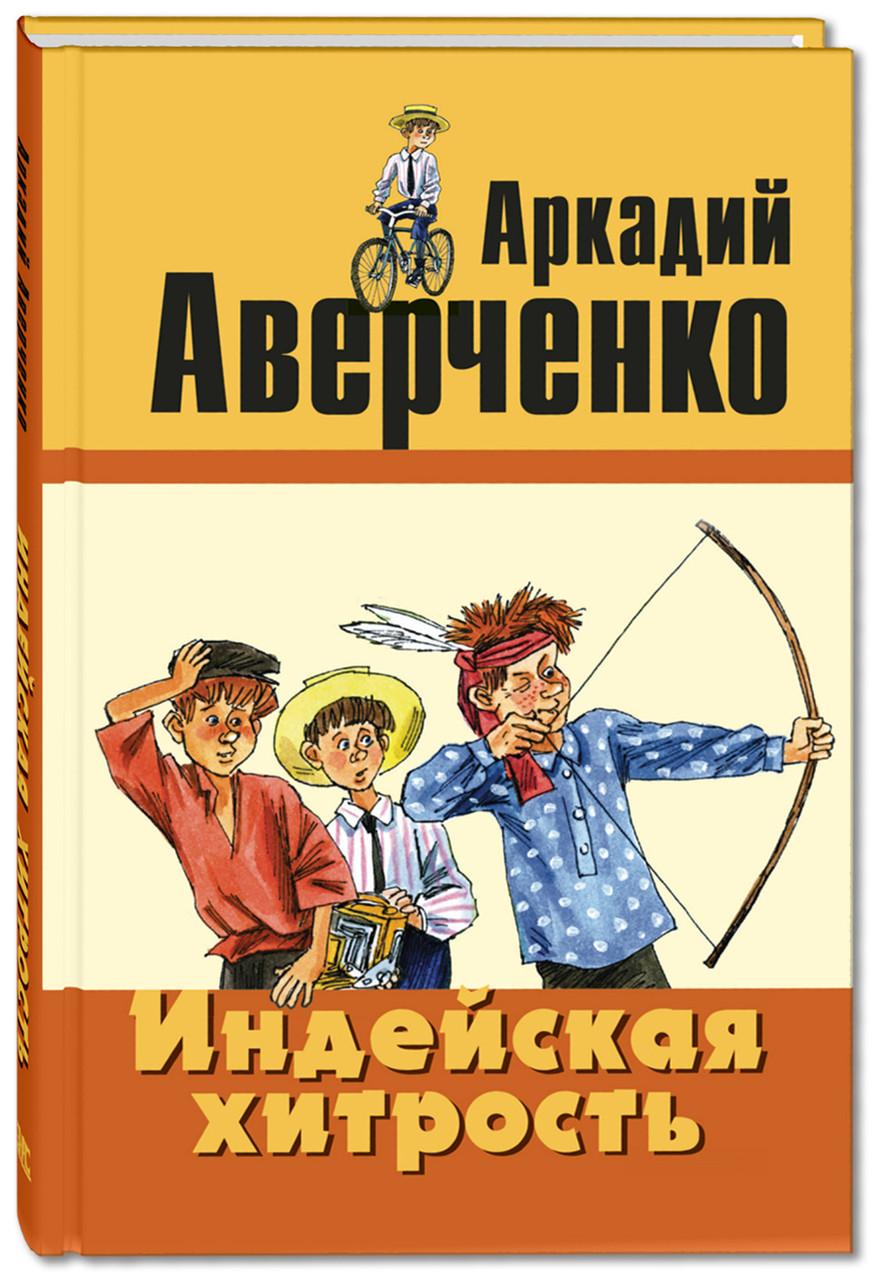 Аверченко А.Т. Индейская хитрость - Аверченко А.Т.