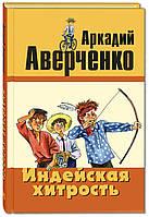 Аверченко А.Т. Индейская хитрость - Аверченко А.Т., фото 1