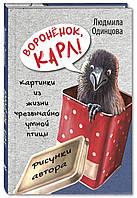 Одинцова Л. Воронёнок, Карл! Картинки из жизни чрезвычайно умной птицы - Одинцова Л., фото 1