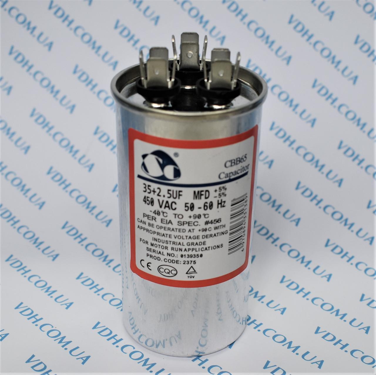 Электрический конденсатор 60 + 2,5  мкФ