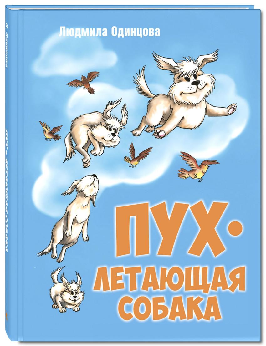 Одинцова Л. Пух, летающая собака - Одинцова Л.