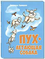 Одинцова Л. Пух, летающая собака - Одинцова Л., фото 1
