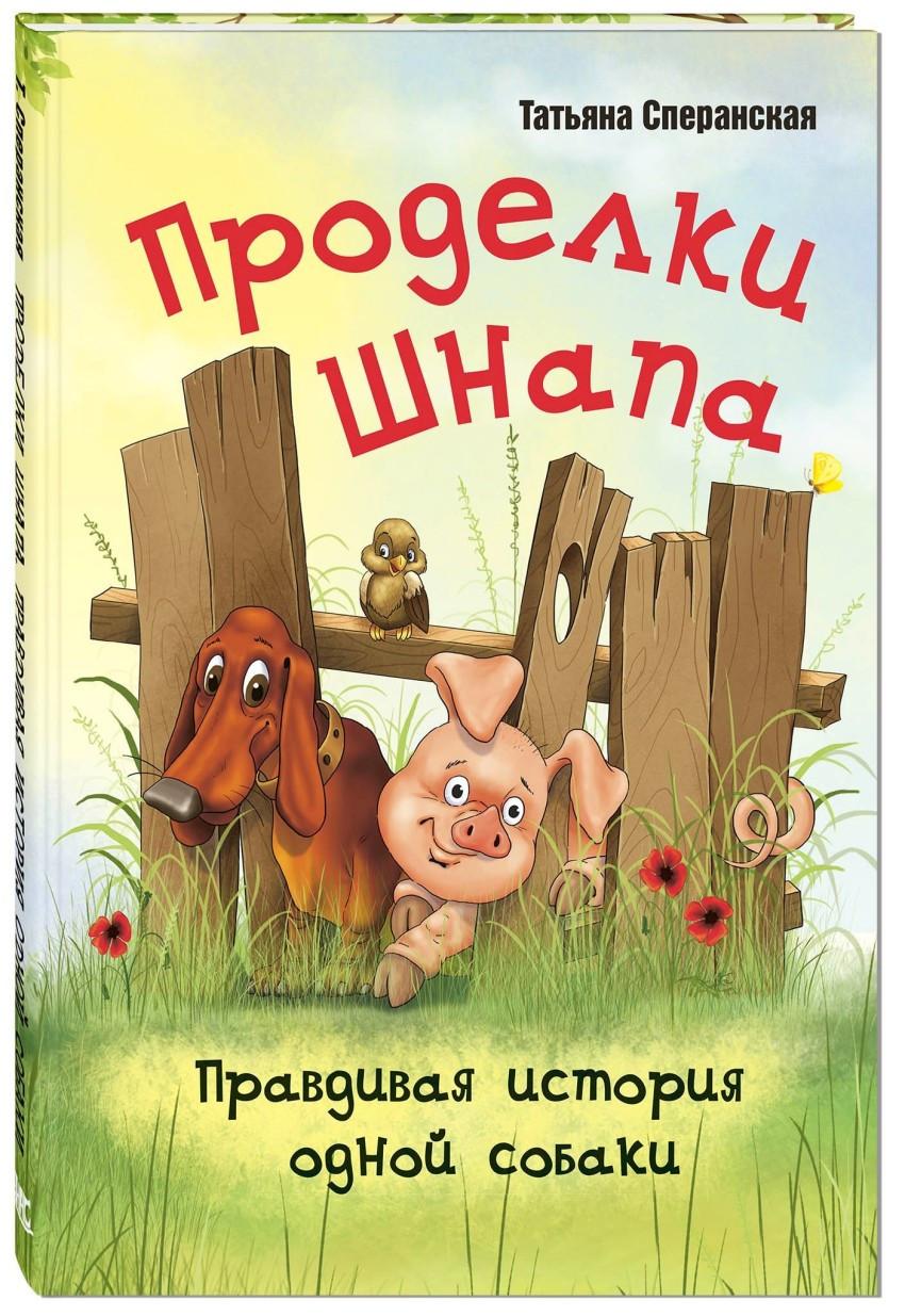 Сперанская Т. Проделки Шнапа. Правдивая история одной собаки - Сперанская Т.