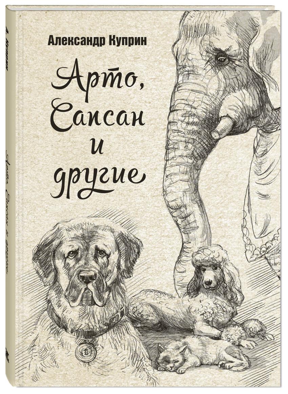 Куприн А.И. Арто, Сапсан и другие - Куприн А.И.