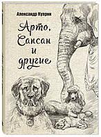 Куприн А.И. Арто, Сапсан и другие - Куприн А.И., фото 1