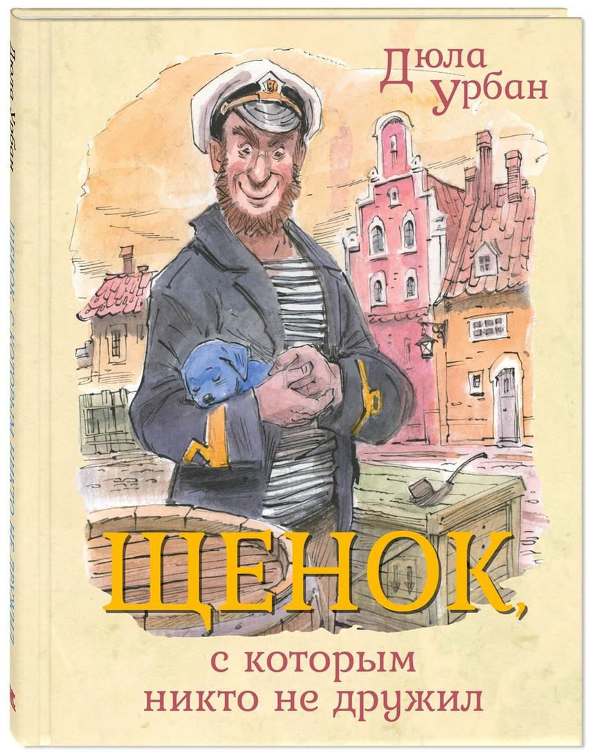 Урбан Д. Щенок, с которым никто не дружил - Урбан Д.