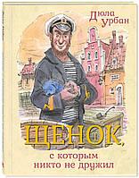 Урбан Д. Щенок, с которым никто не дружил - Урбан Д., фото 1