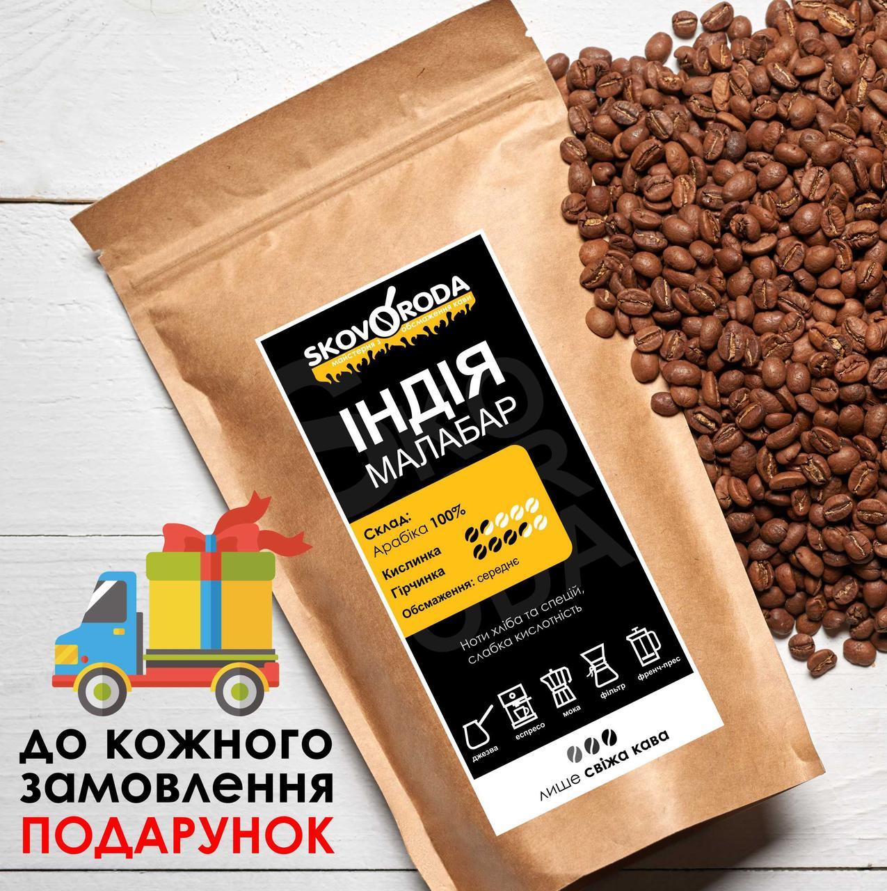 Кофе свежеобжаренный в зернах арабика India Monsooned Malabar AA