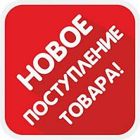 Новинки склад Б 03.01.20