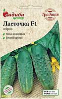 Семена огурца Ласточка F1, Украина 0.5 г