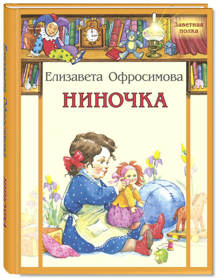 Офросимова Е.А. Ниночка - Офросимова Е.А.