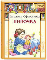 Офросимова Е.А. Ниночка - Офросимова Е.А., фото 1