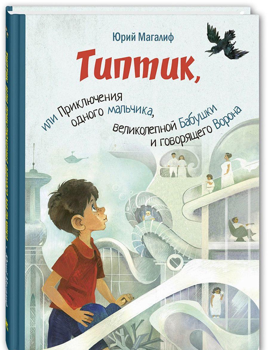 Магалиф Ю.М. Типтик, или приключения одного мальчика, великолепной бабушки и говорящего ворона - Магалиф Ю.М.
