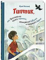 Магалиф Ю.М. Типтик, или приключения одного мальчика, великолепной бабушки и говорящего ворона - Магалиф Ю.М., фото 1