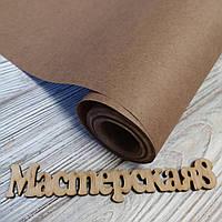 Бумага крафт 10 метров рулон 84 см пл 70 г/м2 , упаковочная бумага, обёрточная бумага