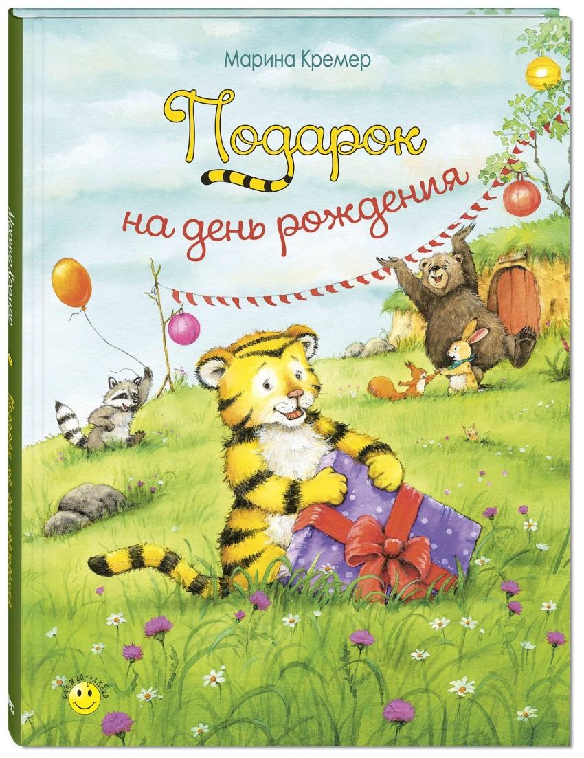 Кремер Марина Подарок на день рождения - Кремер Марина