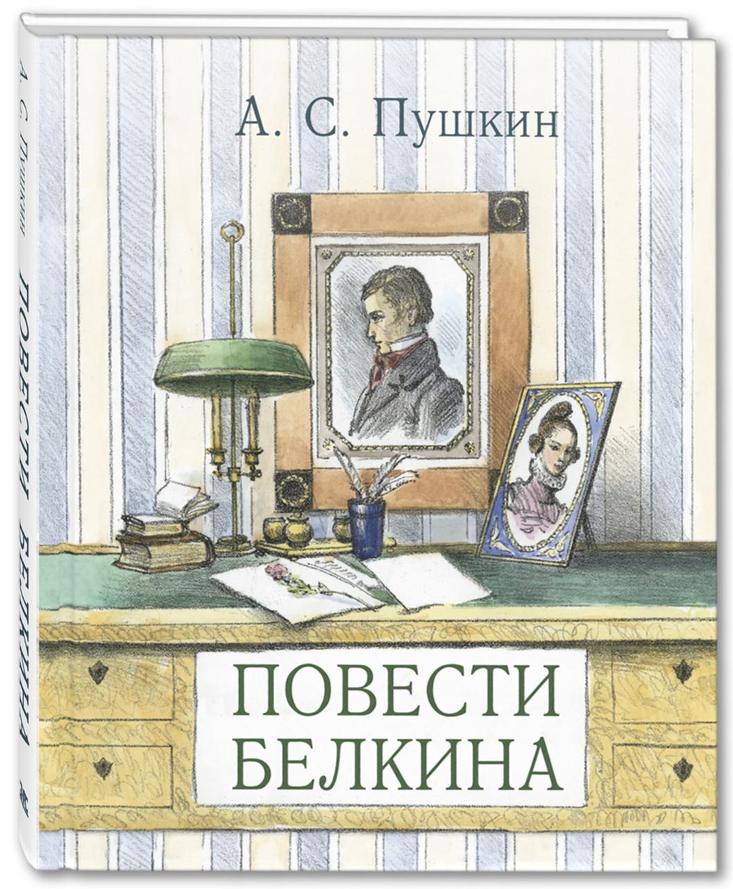 Пушкин А.С. Повести покойного Ивана Петровича Белкина - Пушкин А.С.