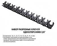 """Набір ключів розрізних 10 одиниць 10 - 19 мм односторонніх JTC 3/8""""     1605 JTC"""