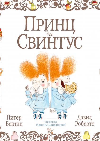 Дэвид Робертс, Питер Бентли Принц и Свинтус - Дэвид Робертс, Питер Бентли