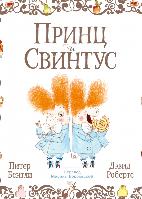 Дэвид Робертс, Питер Бентли Принц и Свинтус - Дэвид Робертс, Питер Бентли, фото 1