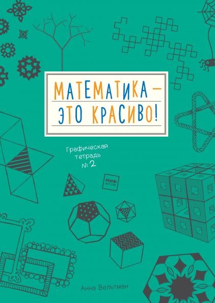Анна Вельтман Математика — это красиво - Анна Вельтман