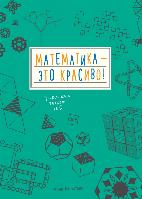 Анна Вельтман Математика — это красиво - Анна Вельтман, фото 1