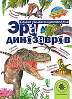 Тихонов Александр Васильевич Эра динозавров - Тихонов Александр Васильевич