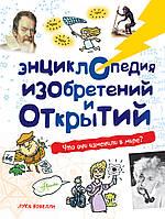 Энциклопедия изобретений и открытий, фото 1