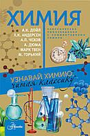 Химия, фото 1