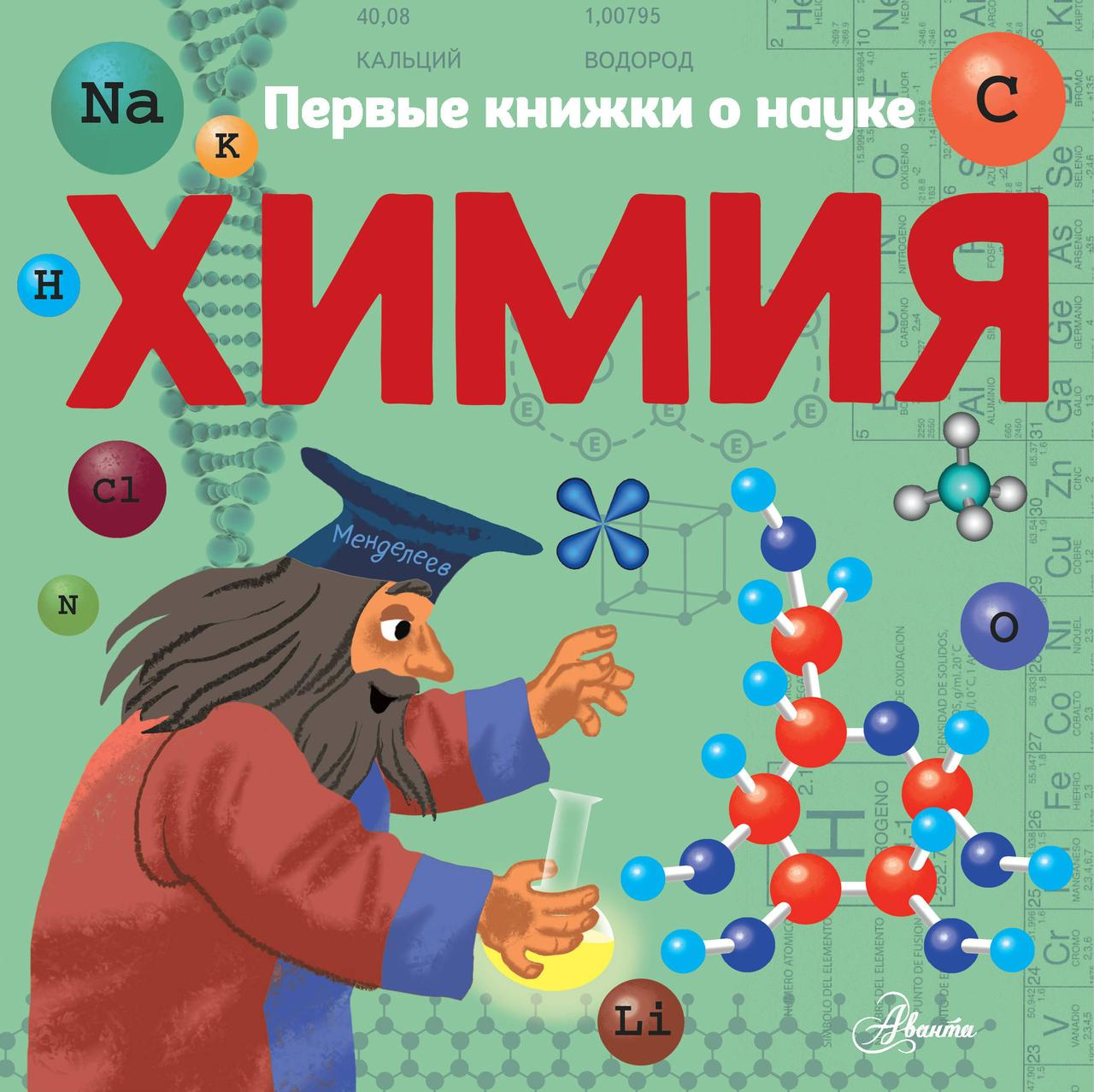 Бобков Павел Владимирович Химия - Бобков Павел Владимирович