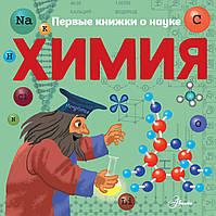 Бобков Павел Владимирович Химия - Бобков Павел Владимирович, фото 1