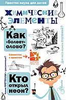Иванов Александр Болеславович Химические элементы - Иванов Александр Болеславович