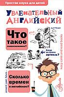 Маркова Ольга Юрьевна Увлекательный английский - Маркова Ольга Юрьевна