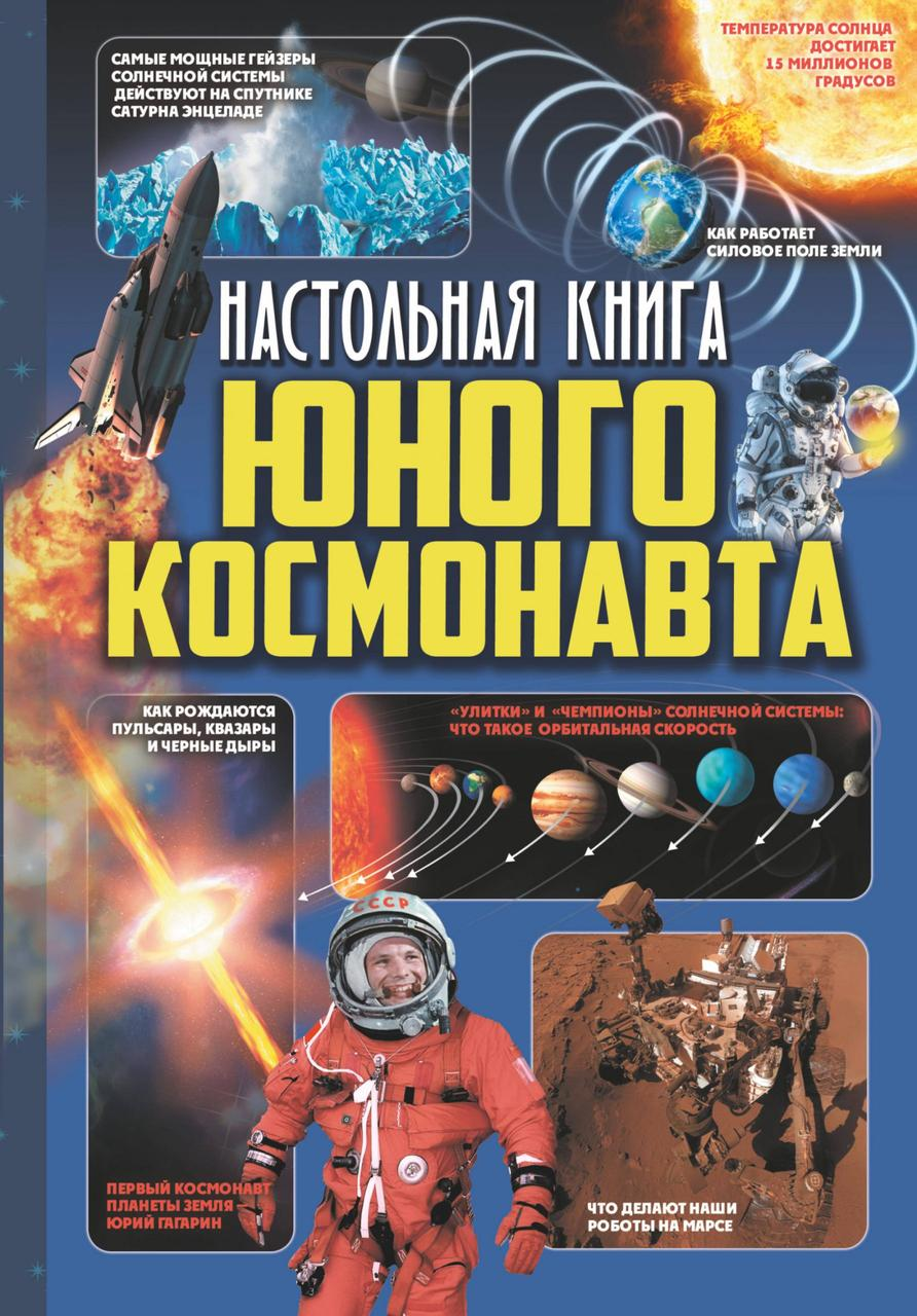 Настольная книга юного космонавта Кошевар Дмитрий Васильевич, Мороз Анна Ивановна