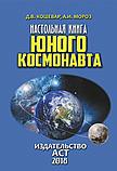 Настольная книга юного космонавта Кошевар Дмитрий Васильевич, Мороз Анна Ивановна, фото 2