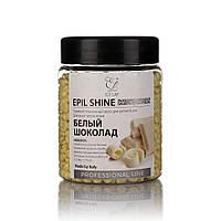 Гарячий плівковий віск в банці універсальний Elit-lab, Europe 150 гр - Білий Шоколад