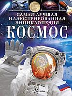Космос, фото 1