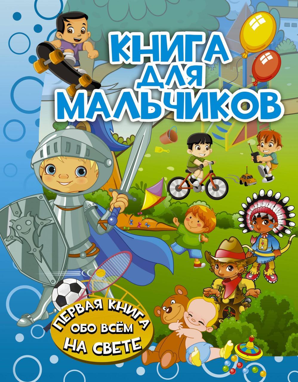 Доманская Людмила Васильевна Книга для мальчиков - Доманская Людмила Васильевна
