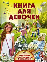 Книга для девочек, фото 1