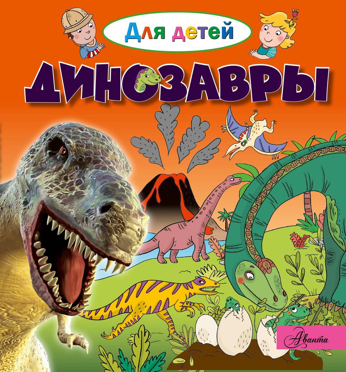 Динозавры Лепети Эммануэль